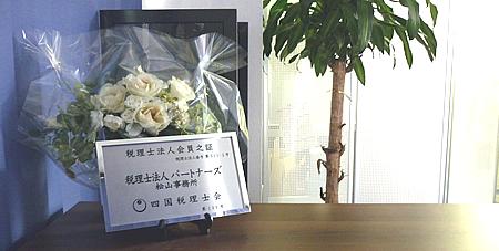 松山事務所