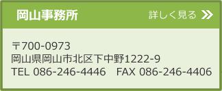 岡山事務所