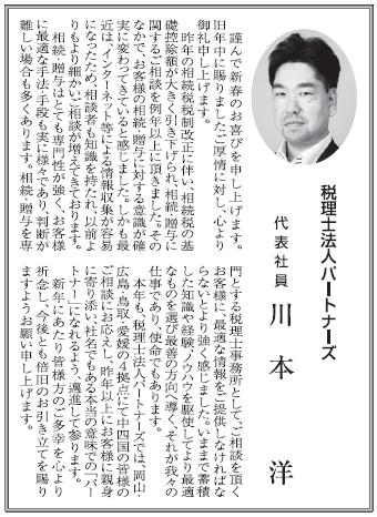 平成28年1月1日山陽新聞 「私のほうふ」 に掲載されました。