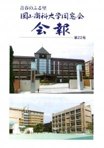 岡山商科大学 会報