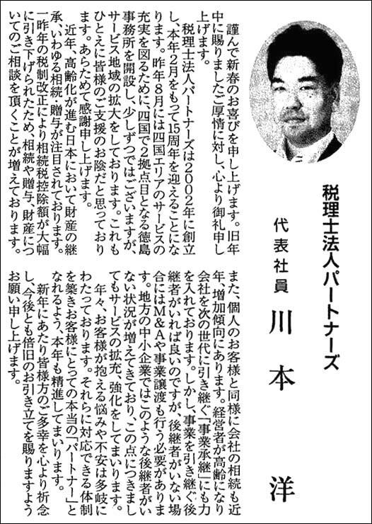 平成29年1月1日山陽新聞 「私のほうふ」 に掲載されました。