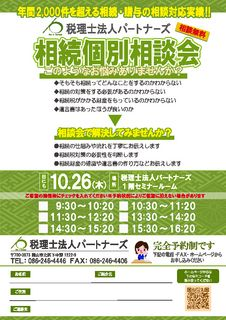 seminar_20171026のサムネイル