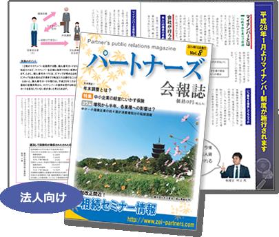 パートナーズ会報誌(法人向け)