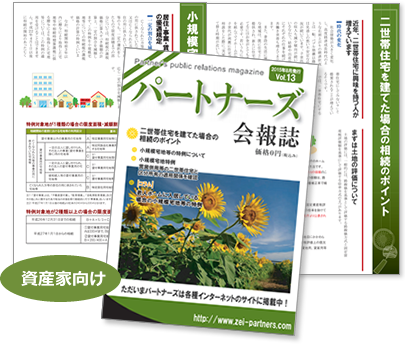 パートナーズ会報誌(資産家向け)