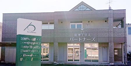 岡山事務所外観