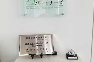 松山事務所会員証